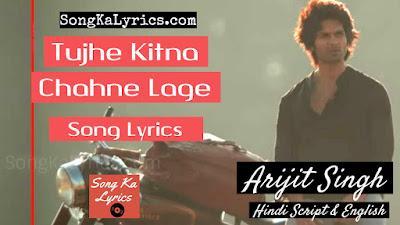 tujhe-kitna-chahne-lage-song-lyrics