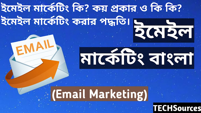 ymail marketing bangla
