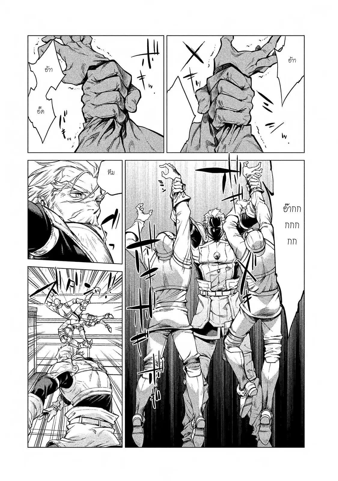 อ่านการ์ตูน Henkyou no Roukishi - Bard Loen ตอนที่ 7 หน้าที่ 16