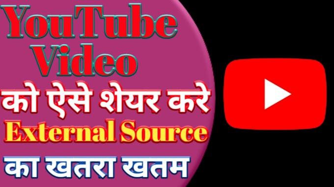 ऐसे करें YouTube Video को शेयर|कोई भी External Source का खतरा नहीं!!