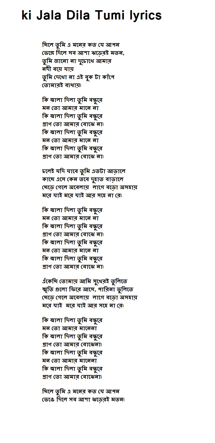 ki Jala Dila Tumi lyrics