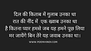 किताब पर हिन्दी कविताएं शायरी विचार poem on Books in hindi poster quotes