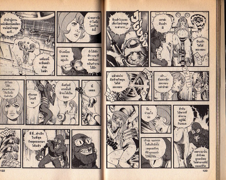 Black Knight Bat - หน้า 63