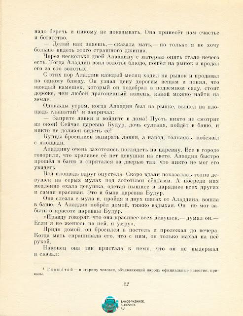 Музей детской книги. Аладдин и волшебная лампа СССР.