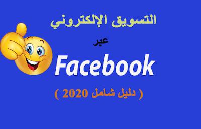التسويق الإلكتروني على الفيس بوك ( دليل شامل 2020 ) شرح طرق وأسس التسويق عبر هذه المنصة