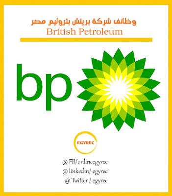 وظائف شركة بريتش بتروليم مصر British Petroleum