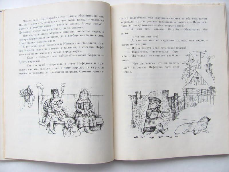 список детских книг 6-7 лет