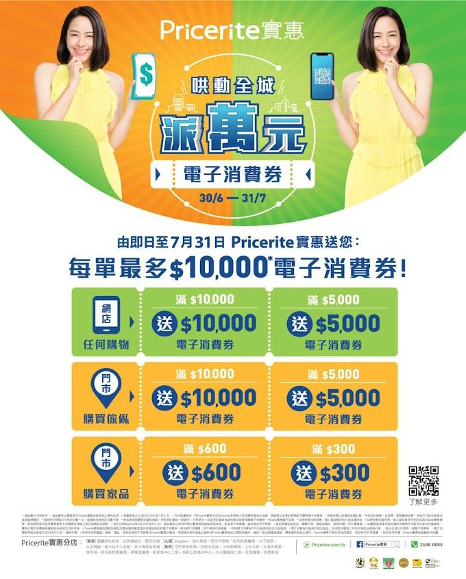 實惠: 派萬元 電子消費券 至7月31日