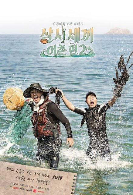 《一日三餐》海洋牧場篇公開節目海報 一起回顧歷代宣傳海報