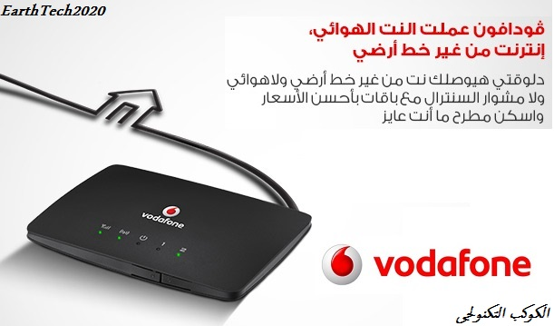 Vodafone 4g router