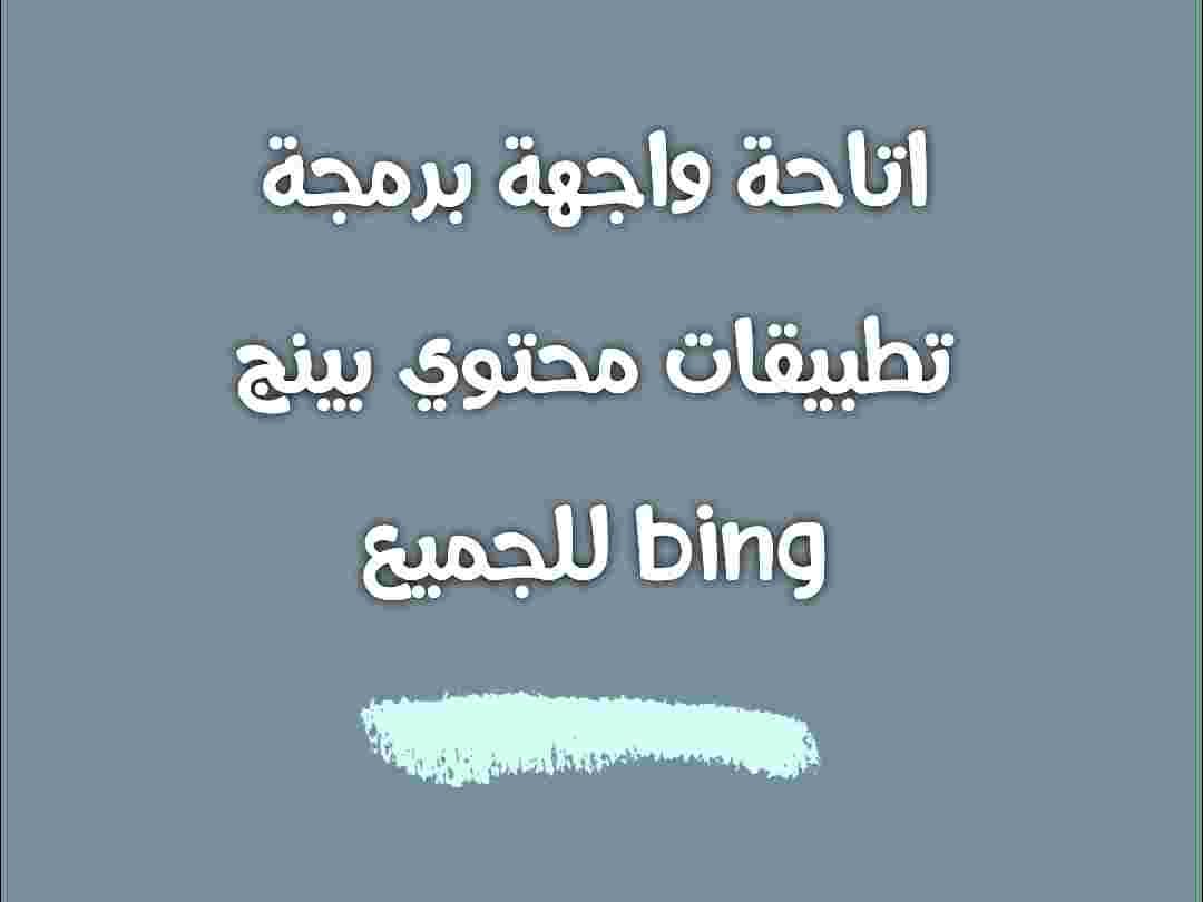 اتاحة واجهة برمجة تطبيقات محتوي بينج bing للجميع