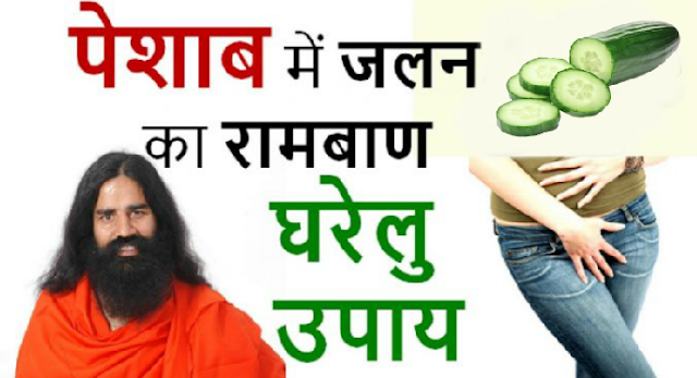 Baba Ramdev Tips for Urinal Infection, Dysuria or Urinal Pain