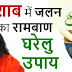पेशाब में जलन, दर्द, और यूरिनल इन्फेक्शन को ठीक करने के लिए घरेलु उपचार हिंदी में |  Baba Ramdev Tips for Urinal Infection, Dysuria or Urinal Pain