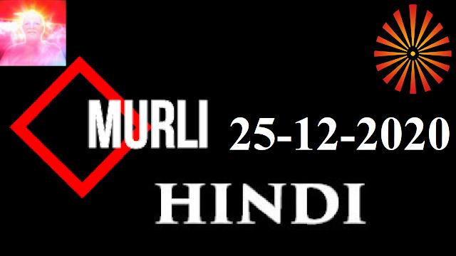 Brahma Kumaris Murli 25 December 2020 (HINDI)