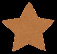 星のイラスト(茶色)