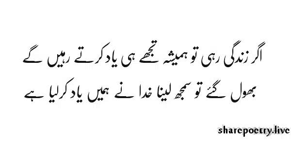 Agar Zindagi Rahi To Hamesha-yaar-yaad-poetry