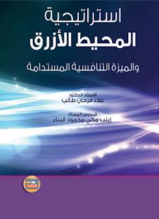 تحميل كتاب استراتيجية المحيط الازرق pdf