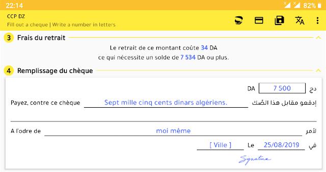 كيفية ملء الصك البريدي الجزائري الجديد | كيفية ملأ صك بريدي احتياطي |  كيف تملأ شيك بنكي جزائري | كيف تكتب 2 مليون دينار جزائري بالحروف |  كيف تكتب مليون دينار جزائري بالحروف | الطريقة الصحيحة لكتابة الشيك | كيفية ملء حوالة بريدية | كيفية كتابة المبالغ المالية بالحروف