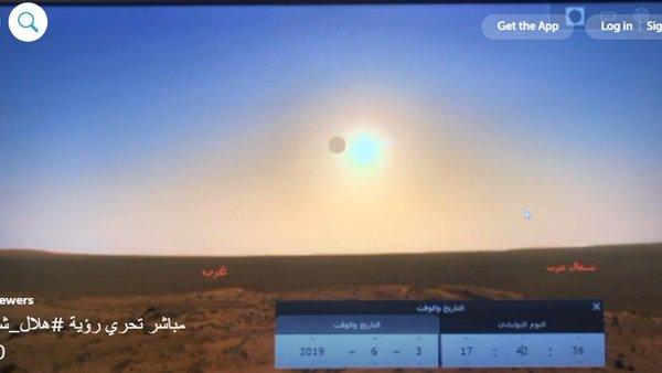 شاهد.. بث مباشر لـ تحري رؤية هلال شوال 1440