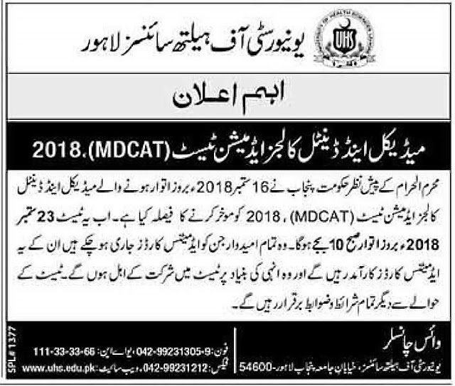 IMPORTANT NEWS:- POSTPONE AND NEW DATE FOR MEDICAL & DENTAL COLLEGES ADMISSION TEST (MDCAT) 2018