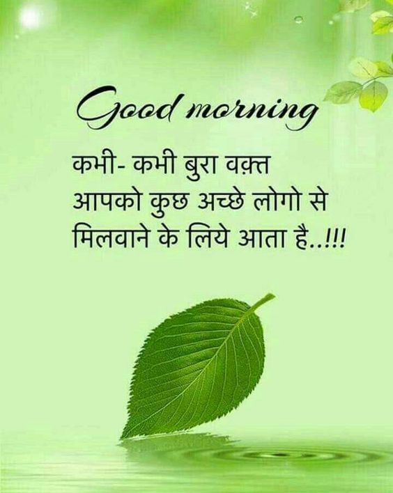 Good Morning Quotes Status,Wishes,For Family in Hindi ...