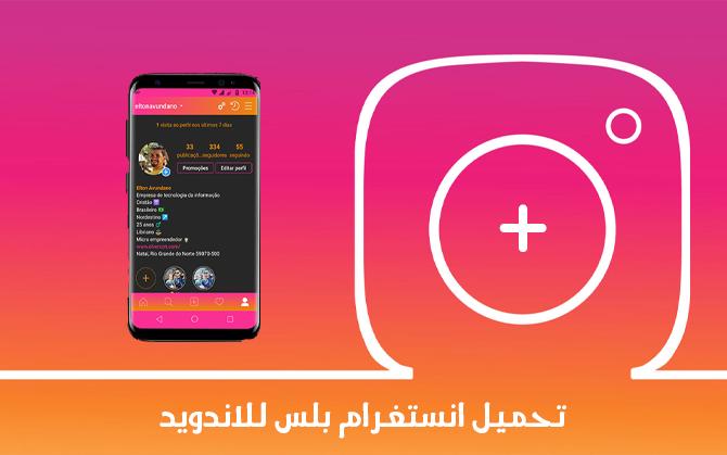 تحميل تطبيق Instagram Plus APK للاندرويد 2019