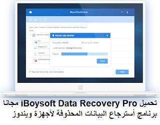 تحميل iBoysoft Data Recovery Pro 2-2 مجانا برنامج أسترجاع البيانات المحذوفة لأجهزة ويندوز