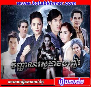 Vinhean Sne Jong Pea