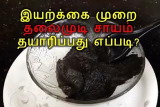 Iyarkai murai thalai mudi sayam tharaippu murai, Natural hair dye  making process in tamil, Karisalai, karibolam, avuri kalandhu mooligai mudi sayam, இயற்க்கை முறை தலைமுடி சாயம் தயாரிப்பு