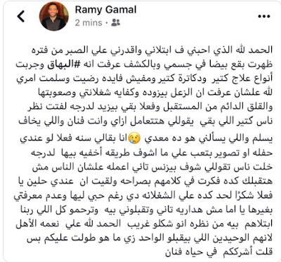 هاشتاق #رامي_جمال يتصدر تويتر.. فهل يتراجع عن فكرة الاعتزال؟