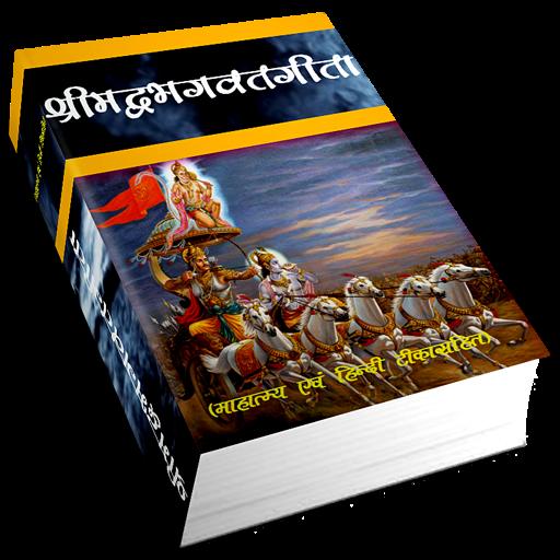 Bhagwat geeta in hindi pdf download free