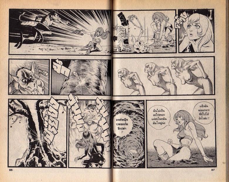 Black Knight Bat - หน้า 45