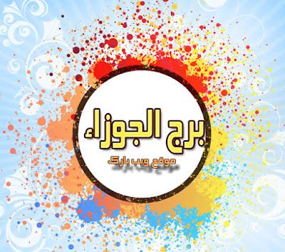 توقعات برج الجوزاء اليوم الأربعاء 29/7/2020 على الصعيد العاطفى والصحى والمهنى