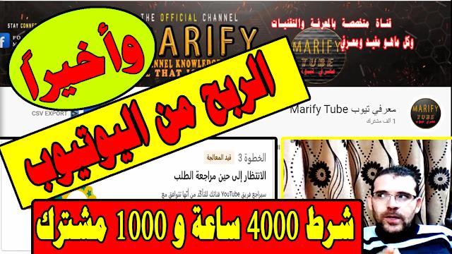 الربح من اليوتيوب !! شرط 4000 ساعة و 1000 مشترك | تفعيل تحقيق الربح من اليوتيوب How to make money on YouTube