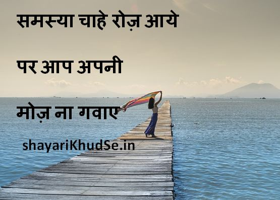 motivational shayari images, motivational images download,  latest motivational images