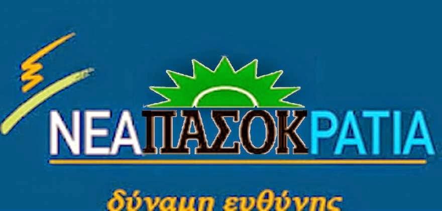 Aπίστευτο: «ΠΑΣΟΚοποιεί» πλήρως την κυβέρνηση ο Α.Σαμαράς με «ενέσεις» από ΔΗΜΑΡ!