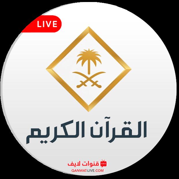 قناة القرآن الكريم بث مباشر الآن من الحرم المكي