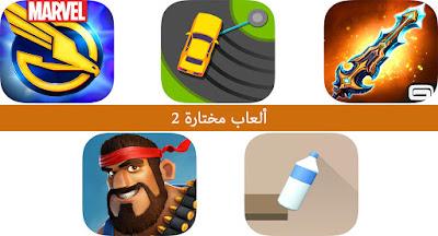 ألعاب مختارة 2