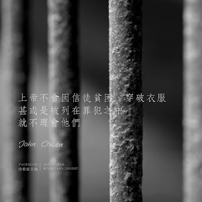 約翰歐文:信徒的大慰藉