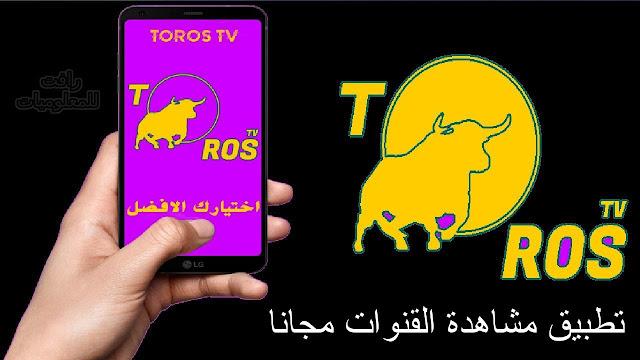 تحميل تطبيق TOROS TV لمشاهدة القنوات العربية والعالمية بدون تقطيع