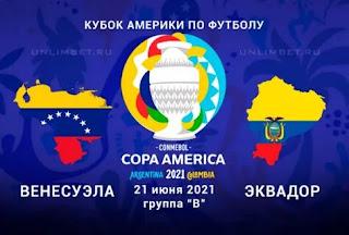 Венесуэла - Эквадор  где СМОТРЕТЬ ОНЛАЙН БЕСПЛАТНО 21 июня 2021 (ПРЯМАЯ ТРАНСЛЯЦИЯ) в 00:00 МСК.
