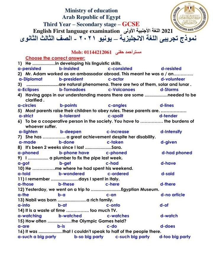 الامتحان الرسمى لغة انجليزية الثانوية العامة 2021..  40 سؤال قطعتين فهم  4 جمل ترجمه 8