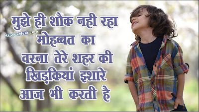 latest-attitude-status-in-hindi