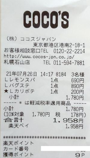 ココス 札幌石山店 2021/7/26 飲食のレシート