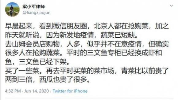 Bắc Kinh hỗn loạn, giá rau tăng cao chỉ sau một đêm: Cảnh tượng Vũ Hán tái hiện