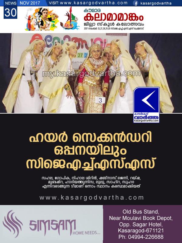 Kalolsavam, Kerala, News, Oppana, Kasargod, HSS Oppana; CJHSS won.