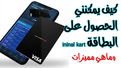 كيف يمكنني الحصول على البطاقة ininal kart