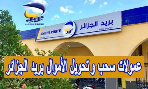 عمولات سحب و تحويل الأموال بريد الجزائر