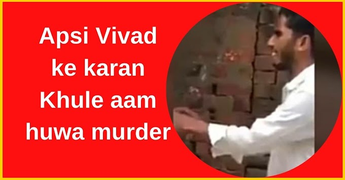 Apsi Vivad ke karan Khule aam huwa murder