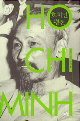 Ho Chi Minh book cover